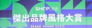 專業整合社群行銷與電商運營,肖準行銷操刀品牌獲獎 SHOPLINE 2020 傑出風格大賞